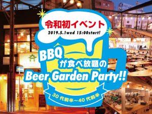 2019/5/1 令和初イベント!BBQが食べ放題のビアガーデンパーティー @ おおいた元気横丁