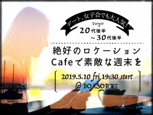 2019/5/10 デート、女子会でも大人気!絶好のロケーションカフェで素敵な週末を @ ボアソルチ