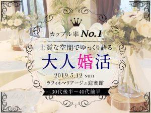 2019/5/12 カップル率No.1達成!上質な空間でゆっくり語る大人婚活 @ ラフィネマリアージュ迎賓館