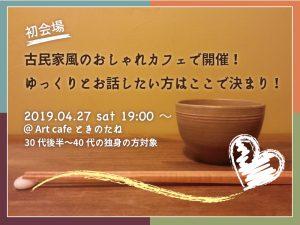 2019/4/27 【 初会場 】古民家風のおしゃれカフェで開催!ゆっくりとお話したい方はここで決まり! @ Art cafe ときのたね