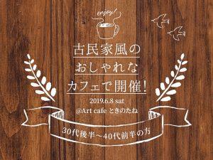 2019/6/8 古民家風のおしゃれカフェで開催!ゆっくりとお話したい方はここで決まり!