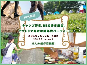 2019/5/26 【30代限定】キャンプ好き、BBQ好き集合。アウトドア好きな同年代パーティー