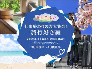 2019/6/17 平日恋活♪仕事終わりの方大集合!旅行好き編@ ホ・オポノポノ