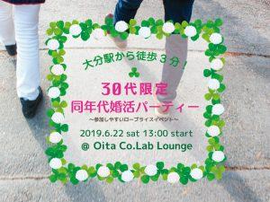 2019/6/22 大分駅から徒歩3分!同年代婚活パーティー