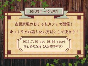 2019/7/20 古民家風のおしゃれカフェで開催!ゆっくりとお話したい方はここで決まり!