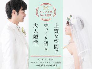 2019/7/21 カップル率No.1達成!上質な空間でゆっくり語る大人婚活