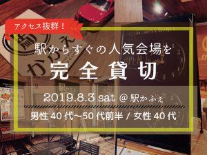 2019/8/3 アクセス抜群!駅からすぐの人気会場を完全貸切 @ 駅かふぇ