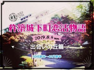 2019/8/4 杵築城下町恋活物語#1 〜出会いの丘篇〜