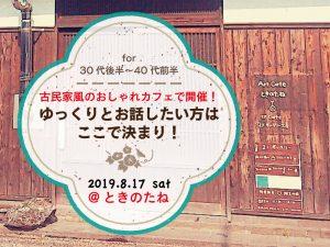 2019/8/17 古民家風のおしゃれカフェで開催!ゆっくりとお話したい方はここで決まり!