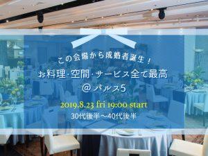 2019/8/23 この会場から成婚者誕生!お料理、空間、サービス全て最高 @ パルス5