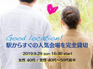2019/9/29 アクセス抜群!駅からすぐの人気会場を完全貸切 @ 駅かふぇ