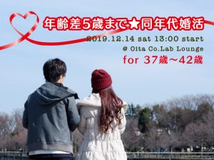 2019/12/14 年齢差5歳まで★同年代婚活@ Oita Co.Lab Lounge