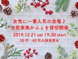 2019/12/21 女性に一番人気の会場♪古民家風かふぇを貸切開催 @ Art cafe ときのたね