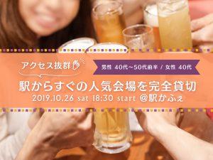 2019/10/26 アクセス抜群!駅からすぐの人気会場を完全貸切 @ 駅かふぇ