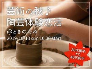 2019/10/13 芸術の秋♪陶芸体験恋活@ときのたね