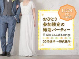 2019/11/24 おひとり参加限定の婚活パーティー @ Oita Co.Lab Lounge