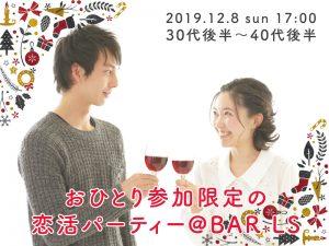 2019/12/8 おひとり参加限定の恋活パーティー @ BAR LS(バー エルエス)