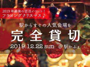 2019/12/22 2019年最後の恋活イベント!フライングクリスマス♪駅からすぐの人気会場を完全貸切 @ 駅かふぇ