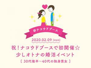 2020/2/9 祝!ナコウドブースで初開催☆少しオトナの婚活イベント @ ナコウドブース