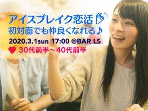 2020/3/1 アイスブレイク恋活★初対面でも仲良くなれる♪ @ BAR LS
