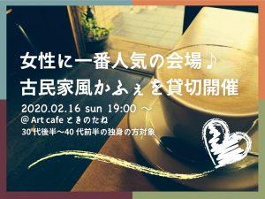 2020/2/16 女性に一番人気の会場♪古民家風かふぇを貸切開催 @ Art cafe ときのたね