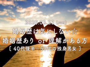 2020/2/23 婚姻歴は気にしない☆婚姻歴あり or 理解がある方のイベント @ ナコウドブース