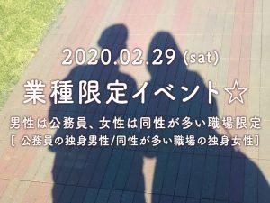 2020/2/29 業種限定イベント☆男性は公務員、女性は同性が多い職場限定 @ ナコウドブース