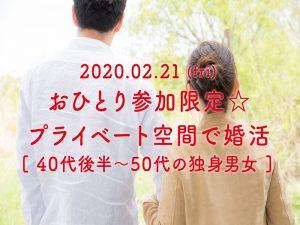 2020/2/21 おひとり参加限定☆プライベート空間で婚活 @ ナコウドブース
