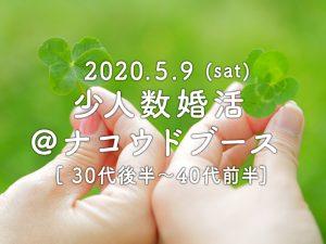 2020/5/9 【30代後半〜40代前半】少人数婚活@ナコウドブース