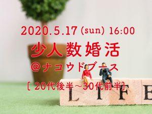 2020/5/17 【20代後半〜30代前半】少人数婚活@ナコウドブース