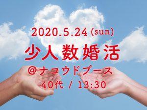 2020/5/24 【40代】少人数婚活@ナコウドブース