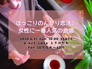 2020/6/21 貸切開催!ほっこりのんびり恋活♪女性に一番人気の会場@ Art cafe ときのたね
