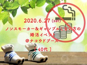 2020/6/27 ノンスモーカー&ギャンブルしない方限定!爽やか婚活イベント@ ナコウドブース