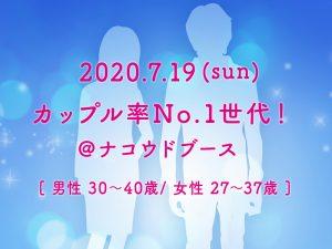 2020/7/19 カップルNo1世代!@ナコウドブース