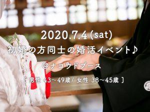 2020/7/4 初婚の方同士の婚活イベント♪@ ナコウドブース