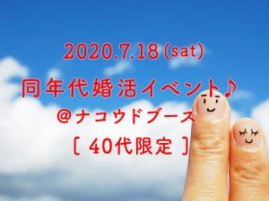 2020/7/18 同年代婚活イベント!@ナコウドブース
