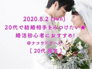 2020/8/2 20代で結婚相手をみつけたい★婚活初心者におすすめ!@ ナコウドブース