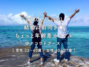 2020/8/1 結婚に前向き★ちょっと年齢差カップル
