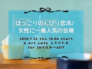 2020/7/23 貸切開催!ほっこりのんびり恋活♪女性に一番人気の会場@ Art cafe ときのたね