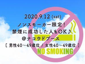2020/9/12 ノンスモーカー限定!禁煙に成功した人もOK♪ @ ナコウドブース