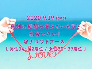 2020/9/19 真剣に結婚を考えている方と出会いたい! @ ナコウドブース