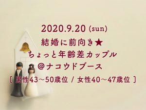 2020/9/20 結婚に前向き★ちょっと年齢差カップル @ ナコウドブース