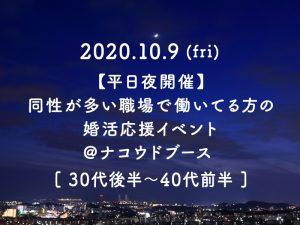 2020/10/9【平日夜開催】同性が多い職場で働いてる方の婚活応援イベント @ ナコウドブース