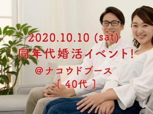 2020/10/10 同年代婚活イベント @ ナコウドブース