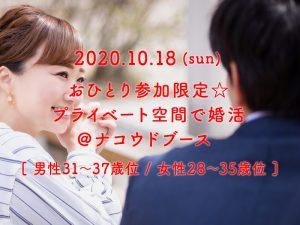 2020/10/18 おひとり参加限定☆プライベート空間で婚活 @ ナコウドブース