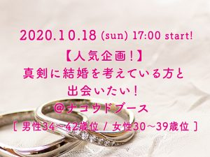 2020/10/18【緊急開催!】真剣に結婚を考えている方と出会いたい! @ ナコウドブース