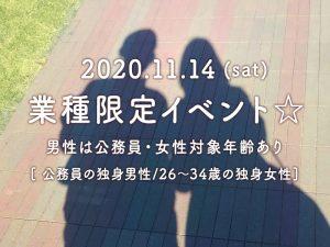 11/14 業種限定イベント☆男性は公務員、女性は対象年齢あり @ ナコウドブース