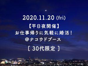 2020/11/20【平日夜開催】お仕事帰りに気軽に婚活! @ ナコウドブース