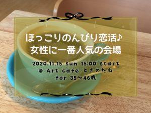 2020/11/15 貸切開催!ほっこりのんびり恋活♪女性に一番人気の会場@ Art cafe ときのたね
