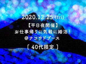 2020/12/25 【平日夜開催】お仕事帰りに気軽に婚活! @ ナコウドブース